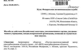 Заявление в антимонопольную службу образец