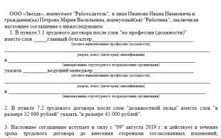 Образец доп соглашения о переводе директора