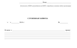 Служебная записка пример написания образец бланка