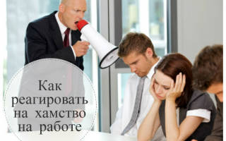 Как бороться с хамством со стороны подчиненных